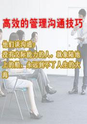 清华大学卓越生产运营总监高级研修班